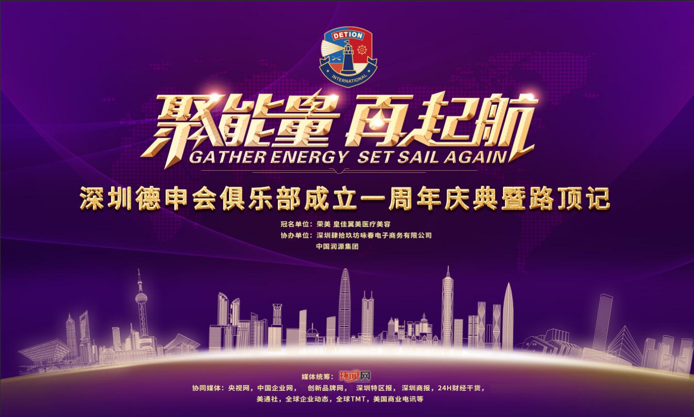 深圳德申国际俱乐部成立一周年庆典举行 助力会员企业发展壮大